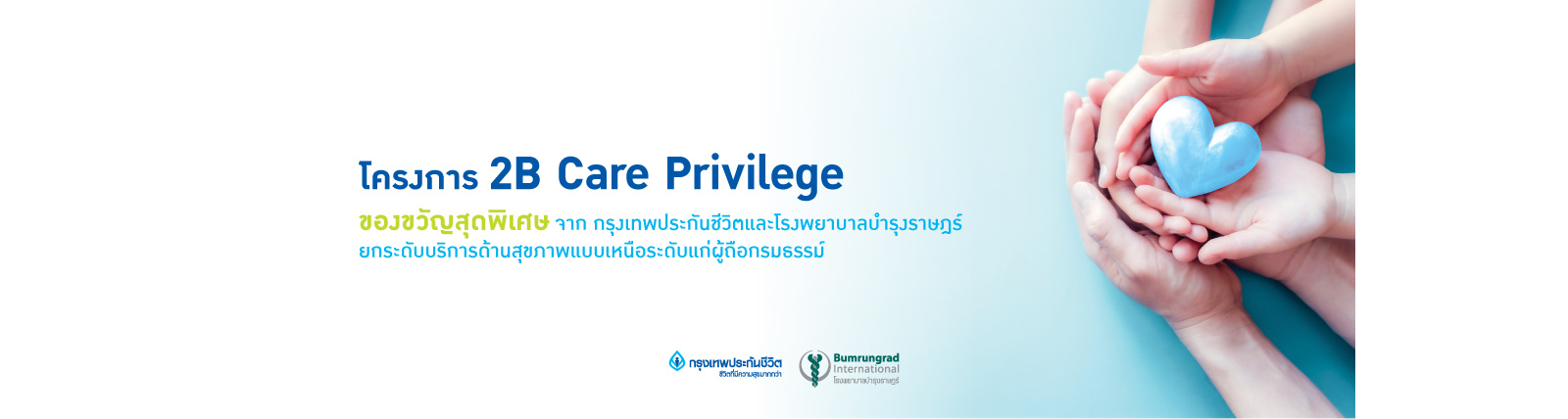 2B Care Privilege