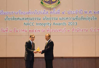 Corporate Transparency Award 2013